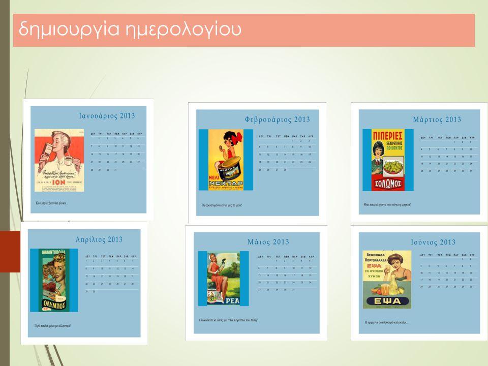 δημιουργία ημερολογίου