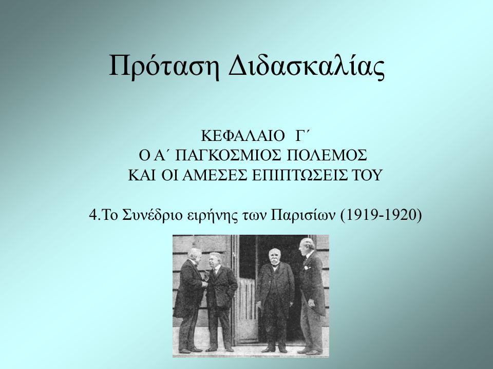 Πρόταση Διδασκαλίας ΚΕΦΑΛΑΙΟ Γ΄ Ο Α΄ ΠΑΓΚΟΣΜΙΟΣ ΠΟΛΕΜΟΣ