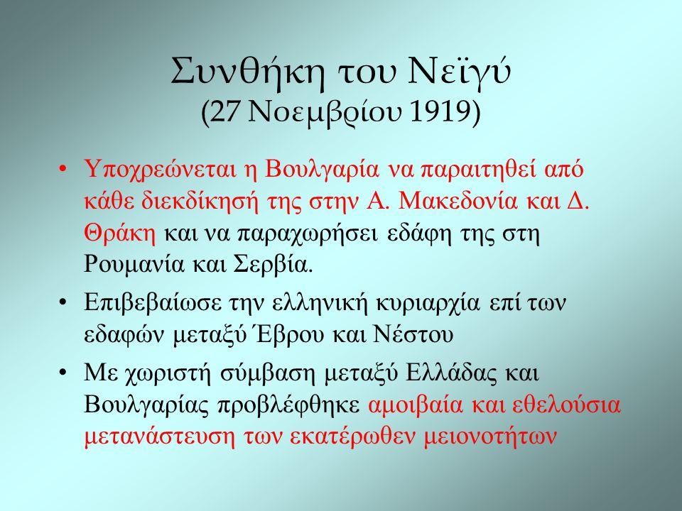 Συνθήκη του Νεϊγύ (27 Νοεμβρίου 1919)