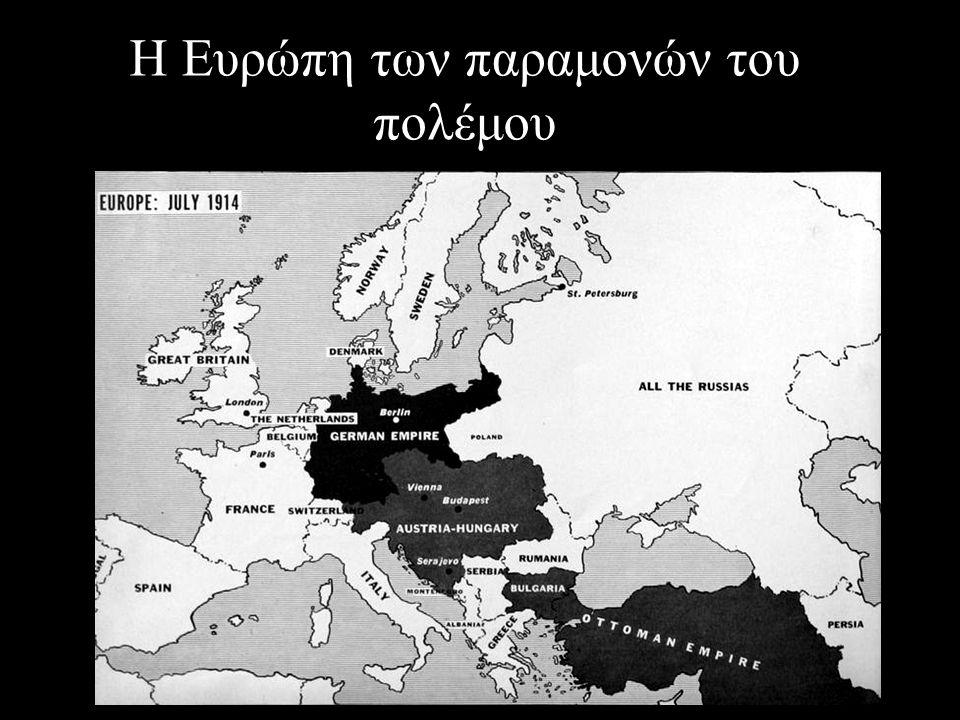Η Ευρώπη των παραμονών του πολέμου