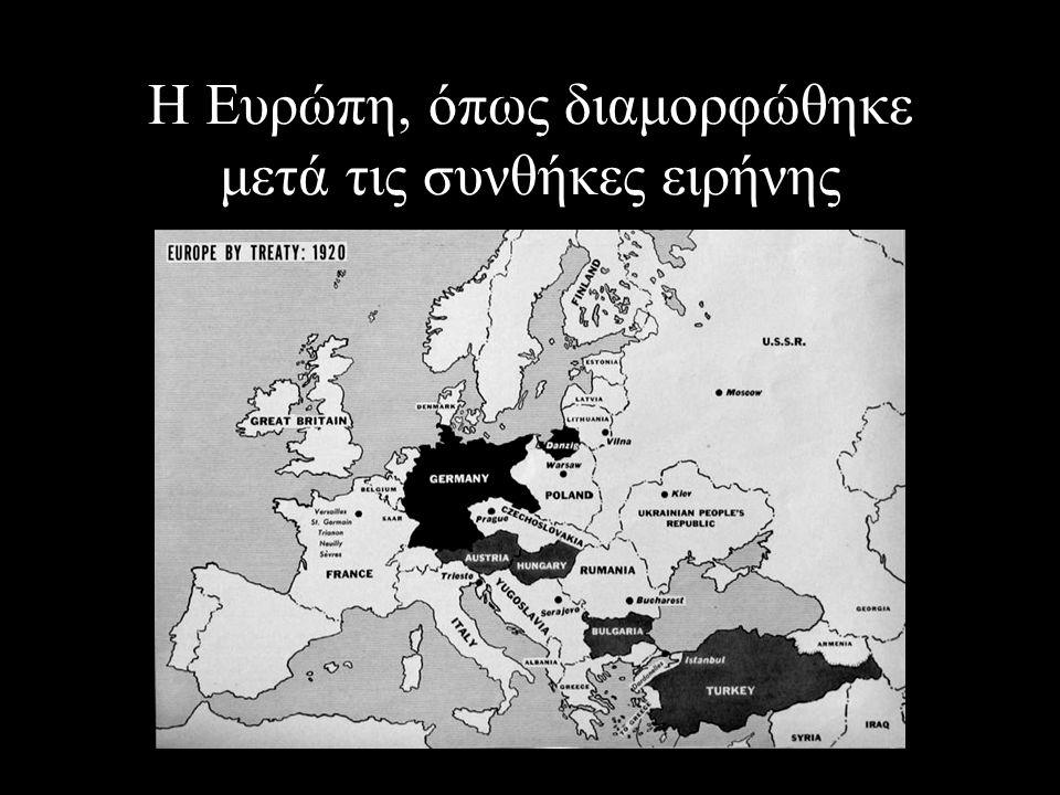 Η Ευρώπη, όπως διαμορφώθηκε μετά τις συνθήκες ειρήνης