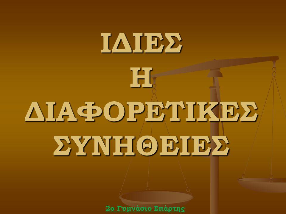 ΙΔΙΕΣ Η ΔΙΑΦΟΡΕΤΙΚΕΣ ΣΥΝΗΘΕΙΕΣ