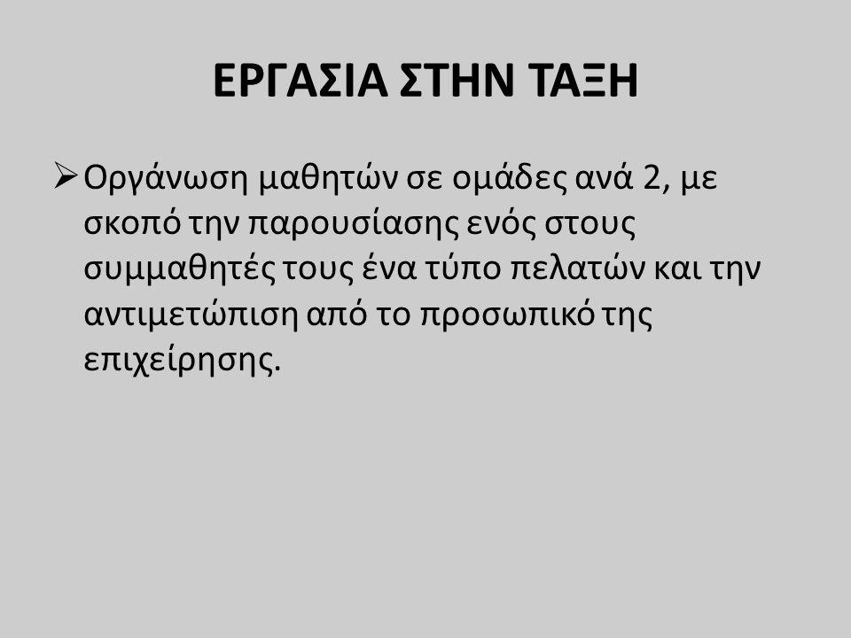 ΕΡΓΑΣΙΑ ΣΤΗΝ ΤΑΞΗ