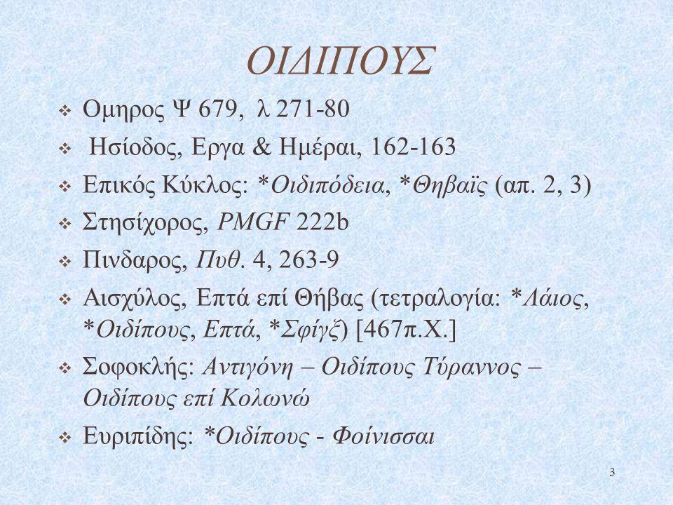 ΟΙΔΙΠΟΥΣ Ομηρος Ψ 679, λ 271-80 Ησίοδος, Εργα & Ημέραι, 162-163