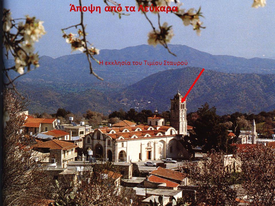 Άποψη από τα Λεύκαρα Η εκκλησία του Τιμίου Σταυρού
