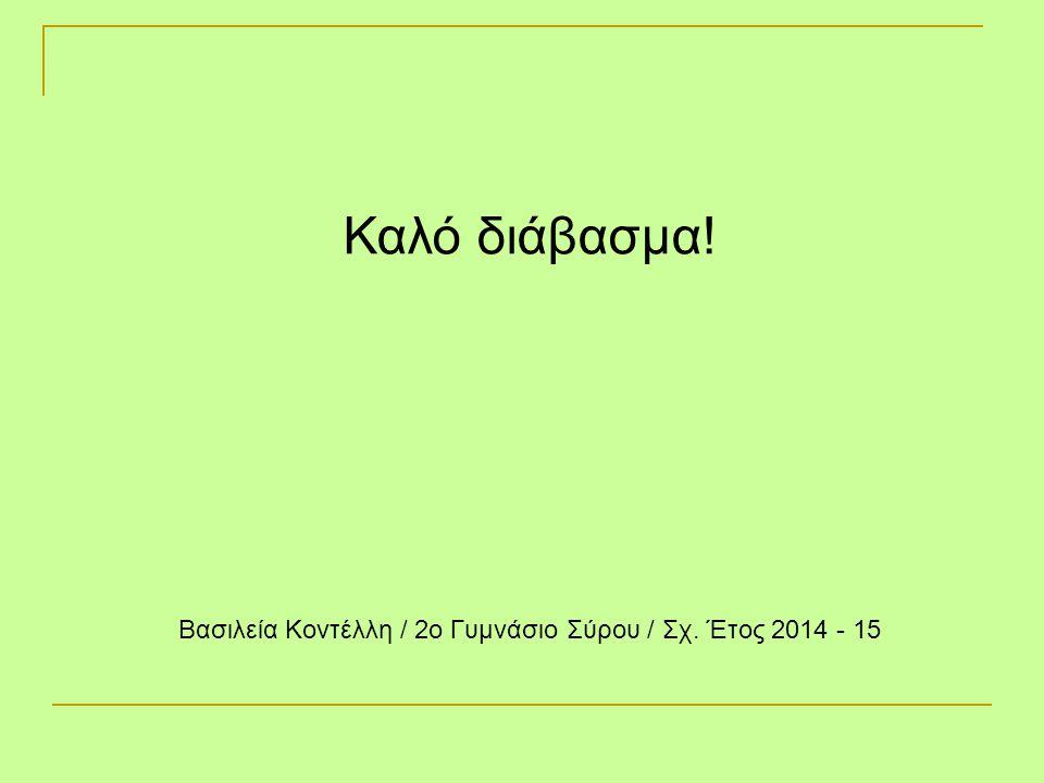 Βασιλεία Κοντέλλη / 2ο Γυμνάσιο Σύρου / Σχ. Έτος 2014 - 15