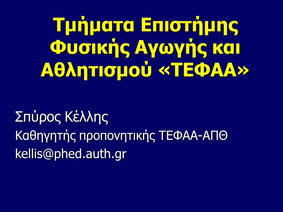 Τμήματα Επιστήμης Φυσικής Αγωγής και Αθλητισμού «ΤΕΦΑΑ»