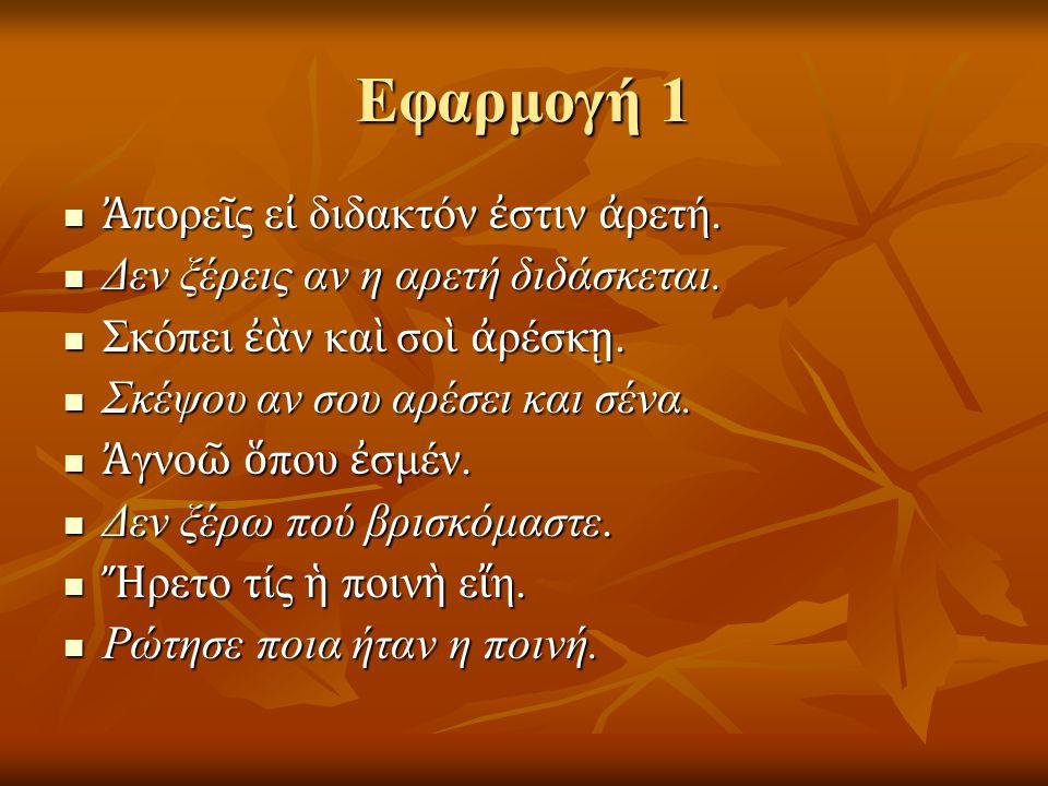 Εφαρμογή 1 Ἀπορεῖς εἰ διδακτόν ἐστιν ἀρετή.