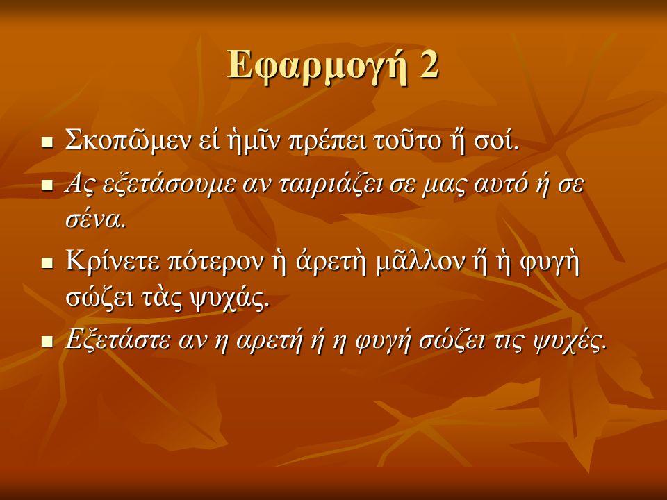 Εφαρμογή 2 Σκοπῶμεν εἰ ἡμῖν πρέπει τοῦτο ἤ σοί.