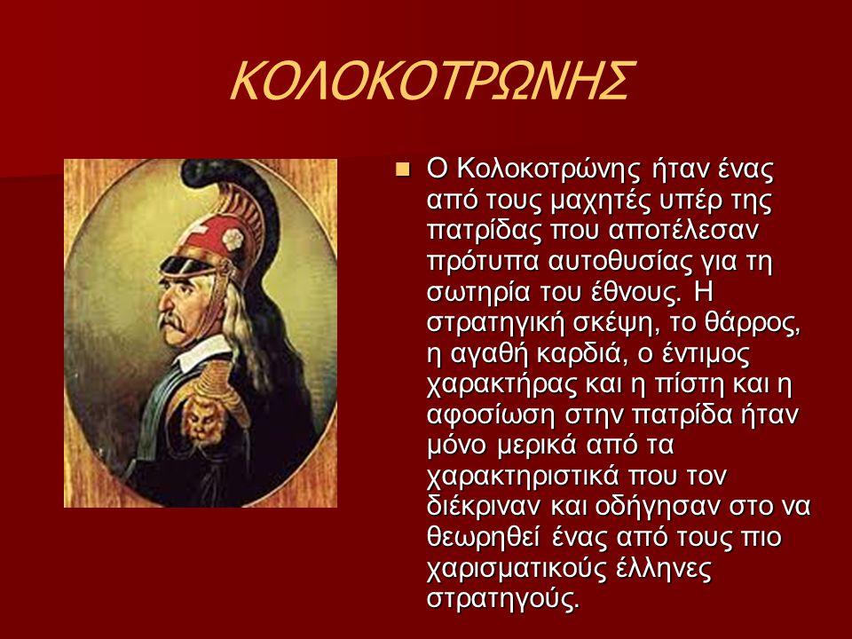 ΚΟΛΟΚΟΤΡΩΝΗΣ