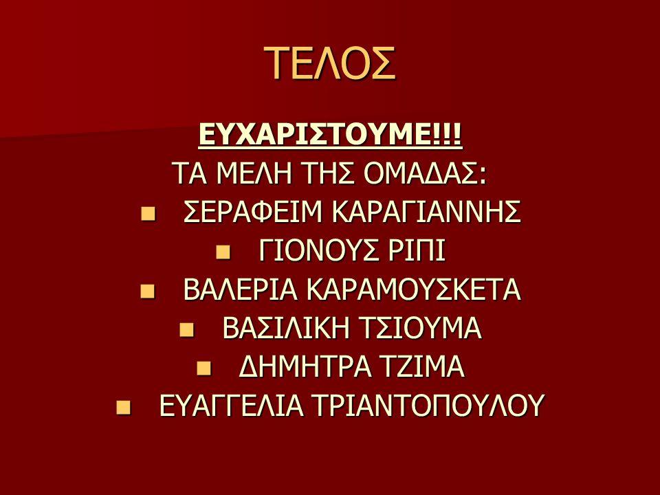 ΕΥΑΓΓΕΛΙΑ ΤΡΙΑΝΤΟΠΟΥΛΟΥ