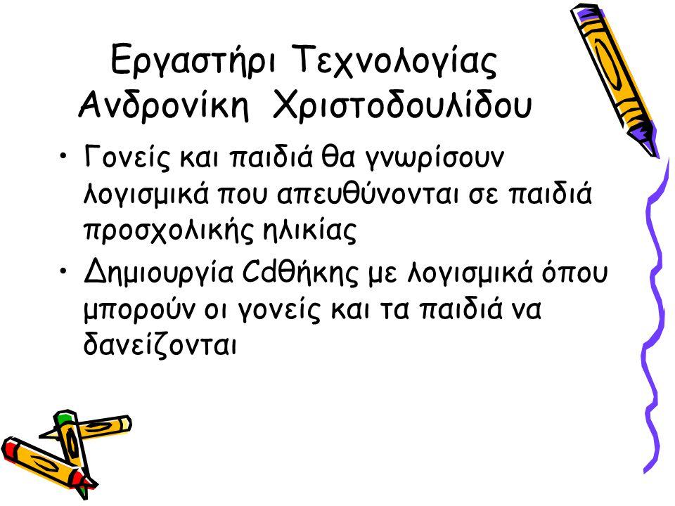 Εργαστήρι Τεχνολογίας Ανδρονίκη Χριστοδουλίδου