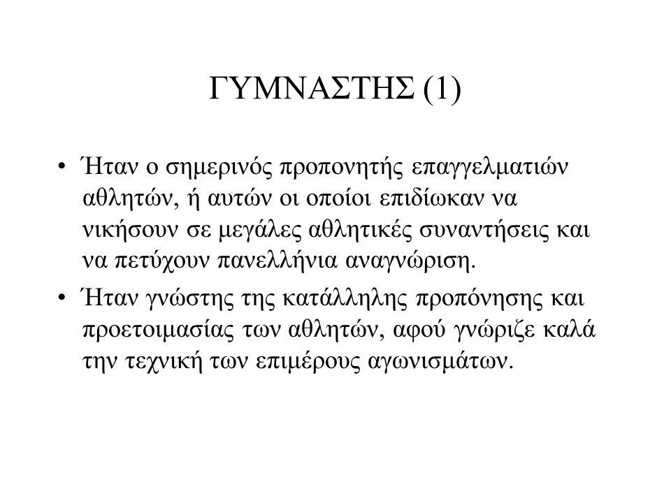 ΓΥΜΝΑΣΤΗΣ (1)