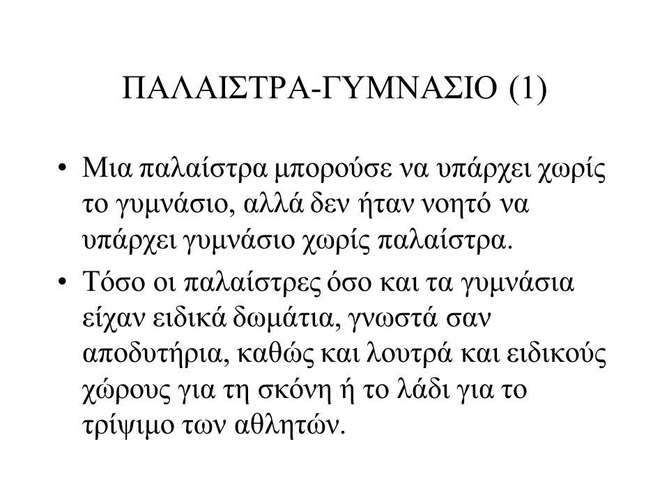 ΠΑΛΑΙΣΤΡΑ-ΓΥΜΝΑΣΙΟ (1)