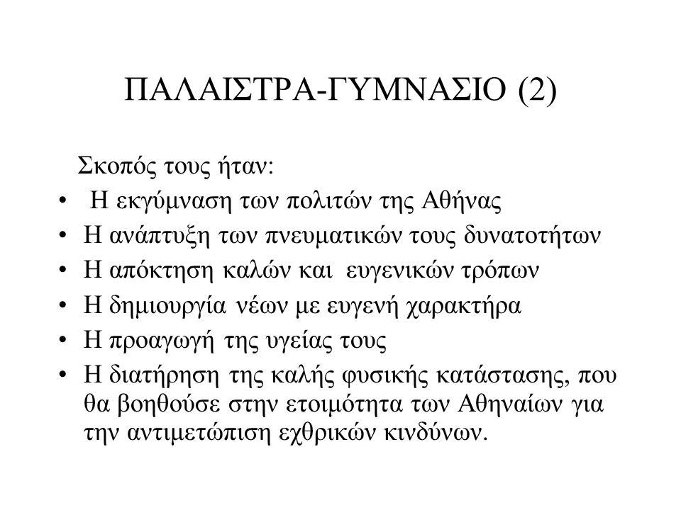 ΠΑΛΑΙΣΤΡΑ-ΓΥΜΝΑΣΙΟ (2)