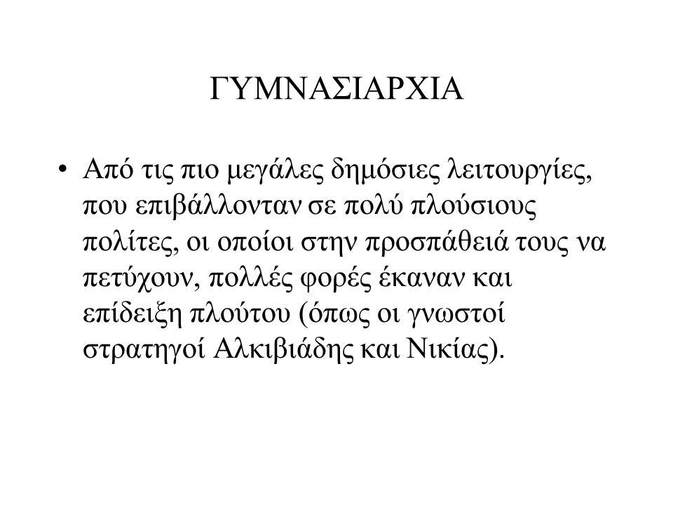 ΓΥΜΝΑΣΙΑΡΧΙΑ