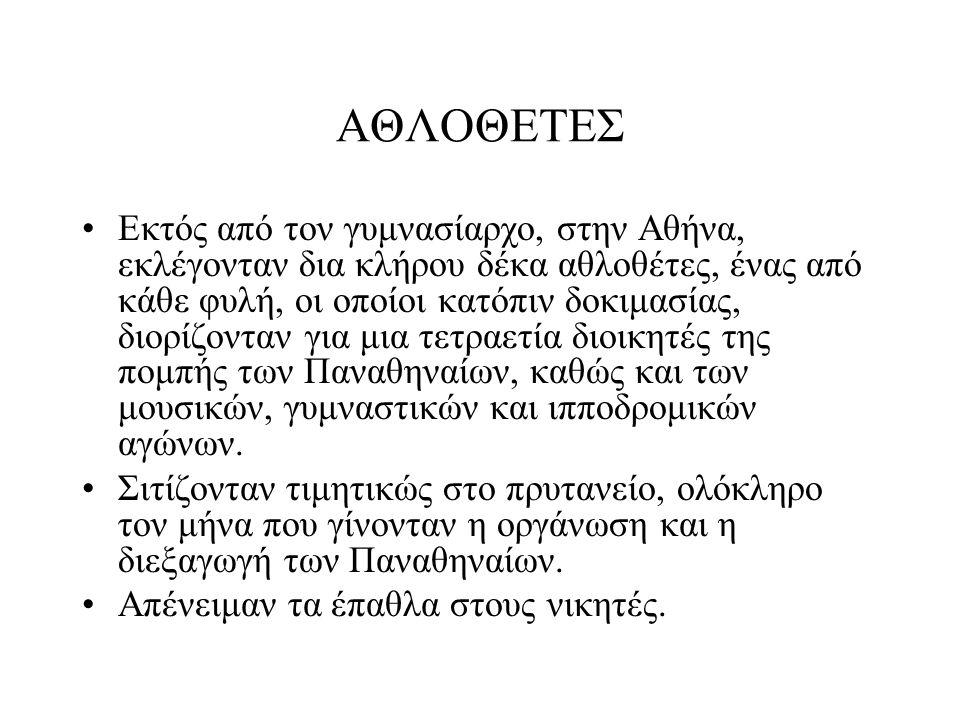 ΑΘΛΟΘΕΤΕΣ