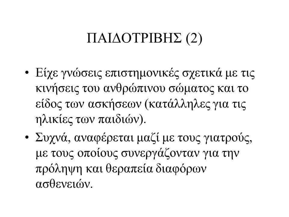ΠΑΙΔΟΤΡΙΒΗΣ (2)
