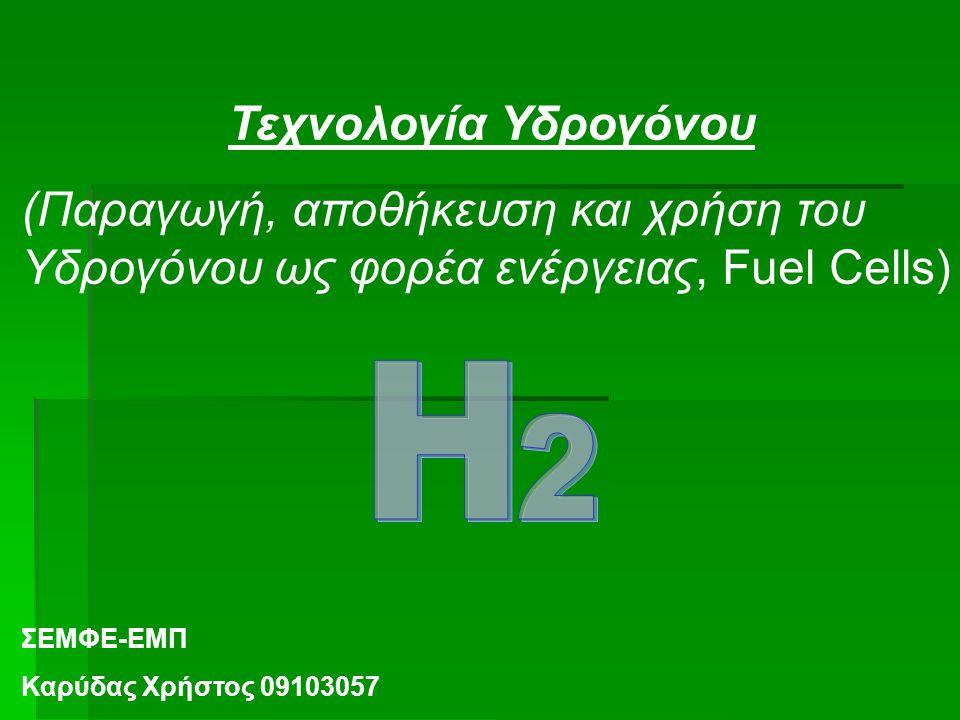 Τεχνολογία Υδρογόνου (Παραγωγή, αποθήκευση και χρήση του Yδρογόνου ως φορέα ενέργειας, Fuel Cells) Η.