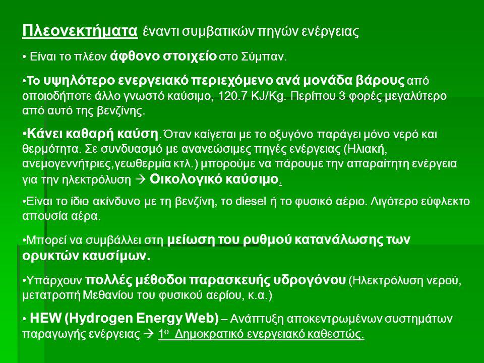 Πλεονεκτήματα έναντι συμβατικών πηγών ενέργειας