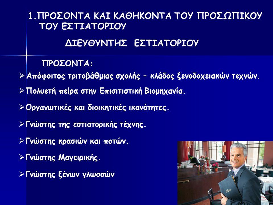 ΔΙΕΥΘΥΝΤΗΣ ΕΣΤΙΑΤΟΡΙΟΥ