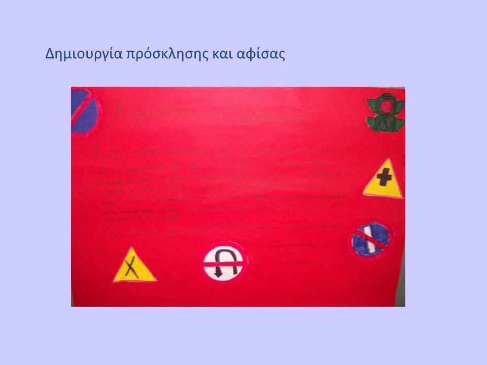 Δημιουργία πρόσκλησης και αφίσας