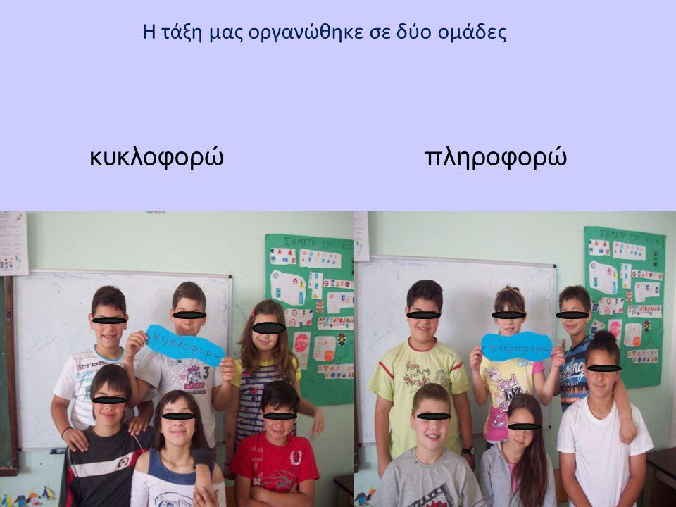 Η τάξη μας οργανώθηκε σε δύο ομάδες