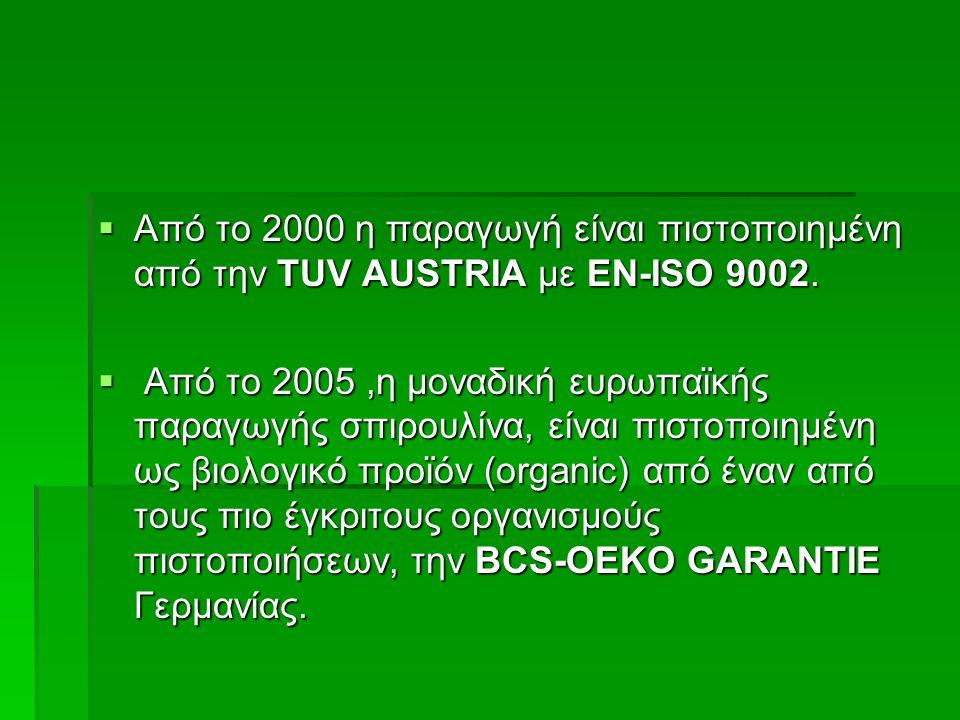 Από το 2000 η παραγωγή είναι πιστοποιημένη από την TUV AUSTRIA με ΕΝ-ISO 9002.