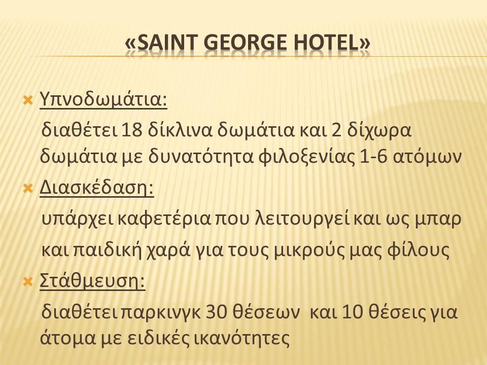 «SAINT GEORGE HOTEL» Υπνοδωμάτια: