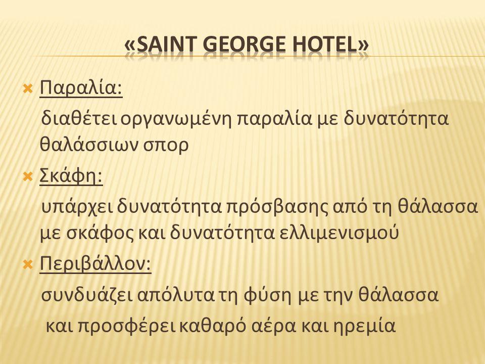 «SAINT GEORGE HOTEL» Παραλία: