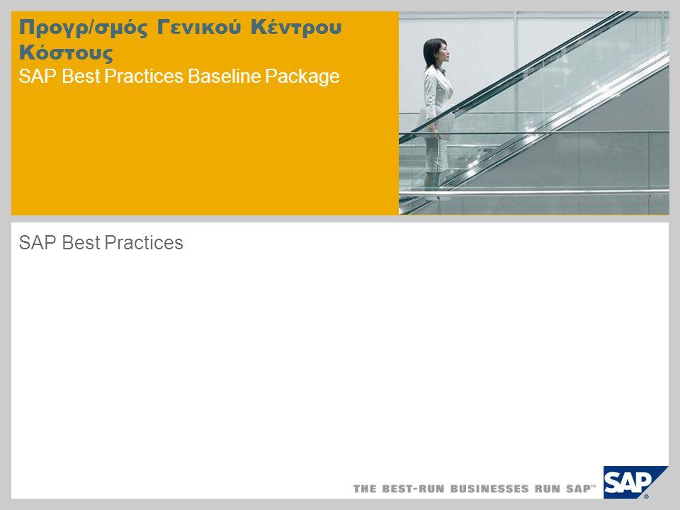 Προγρ/σμός Γενικού Κέντρου Κόστους SAP Best Practices Baseline Package