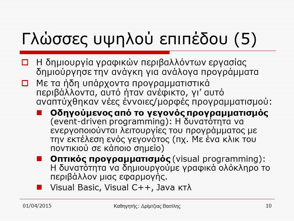 Γλώσσες υψηλού επιπέδου (5)