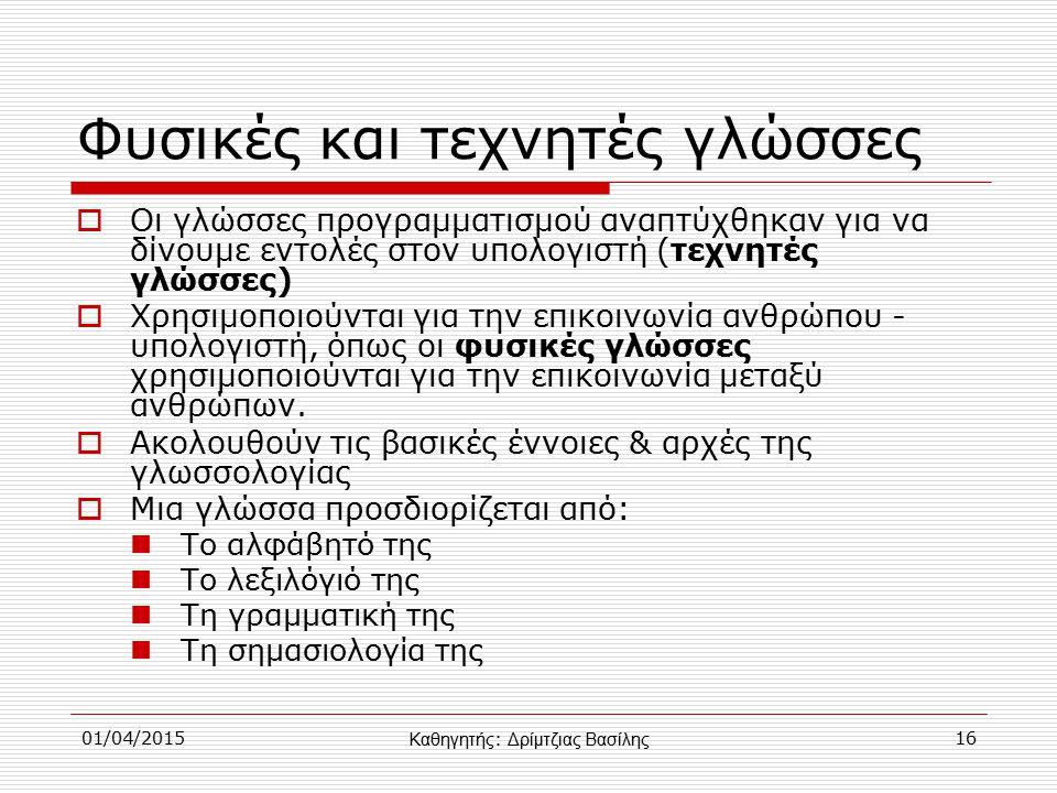 Φυσικές και τεχνητές γλώσσες