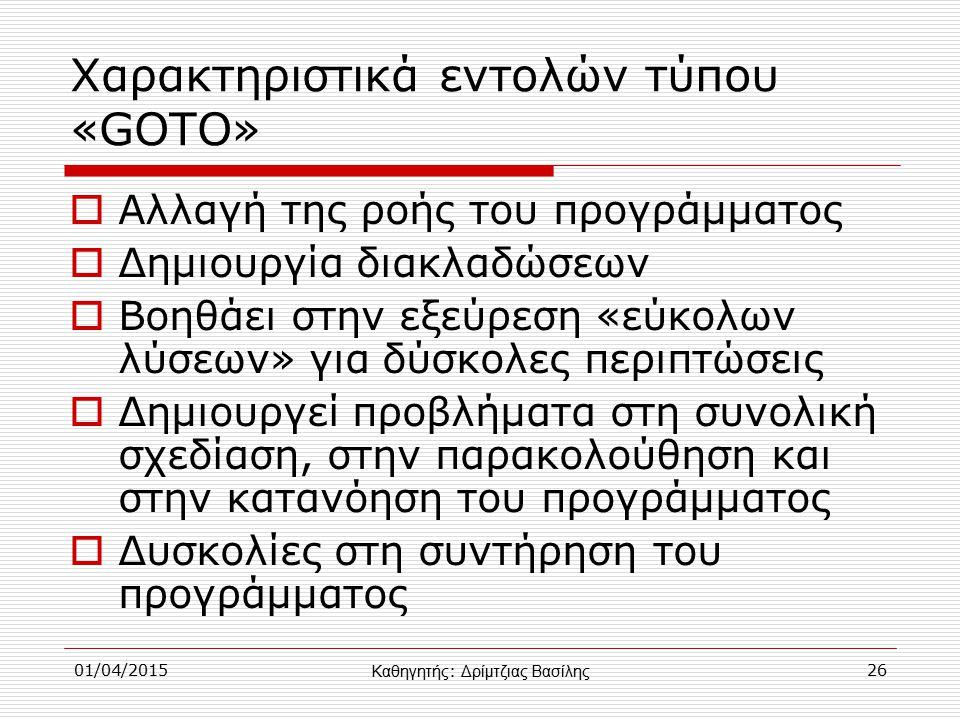 Χαρακτηριστικά εντολών τύπου «GOTO»