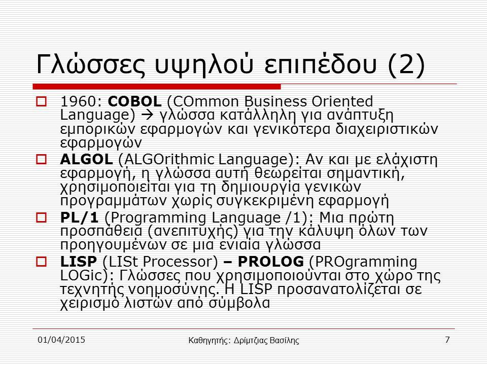 Γλώσσες υψηλού επιπέδου (2)