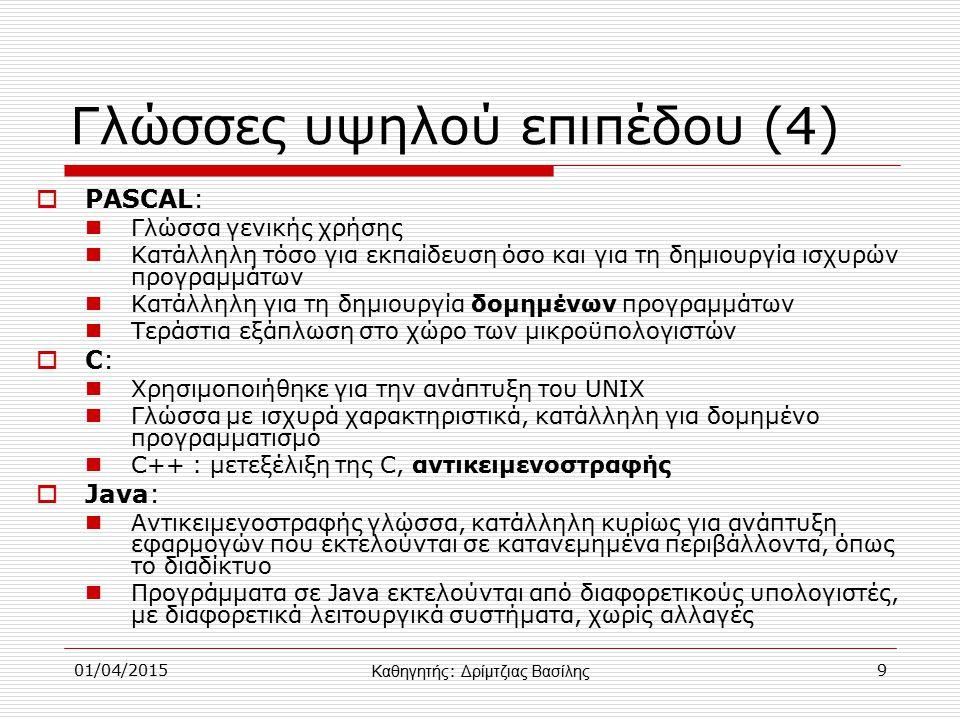 Γλώσσες υψηλού επιπέδου (4)