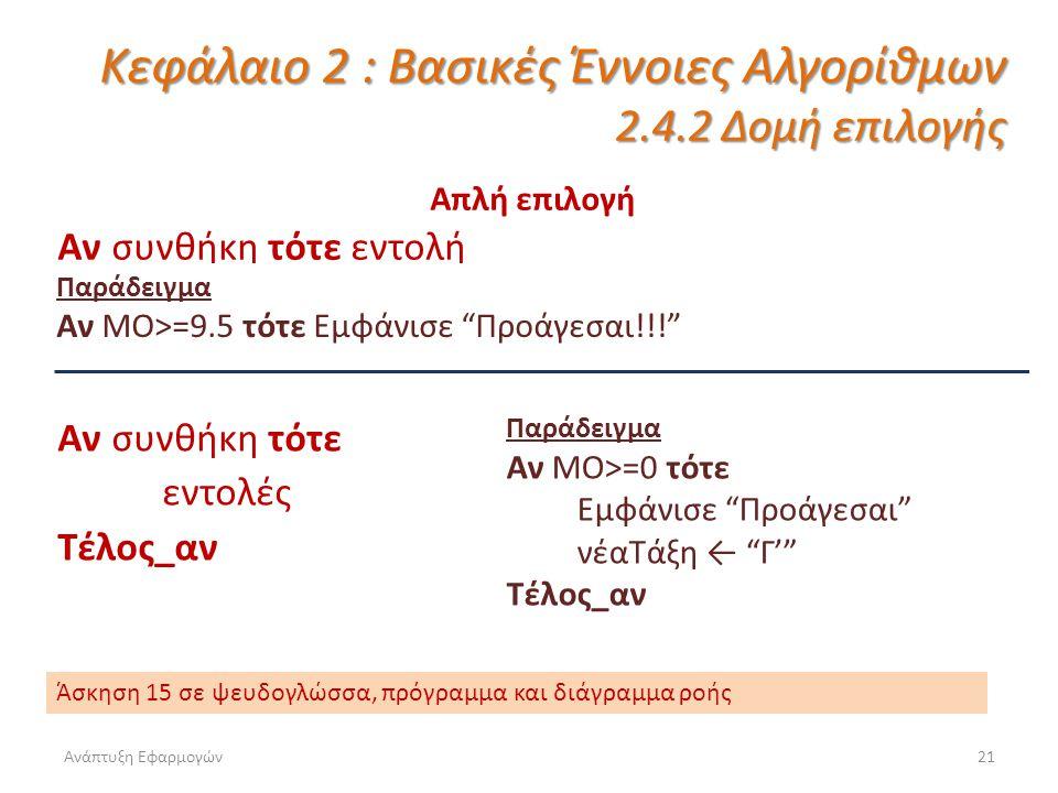 Κεφάλαιο 2 : Βασικές Έννοιες Αλγορίθμων 2.4.2 Δομή επιλογής