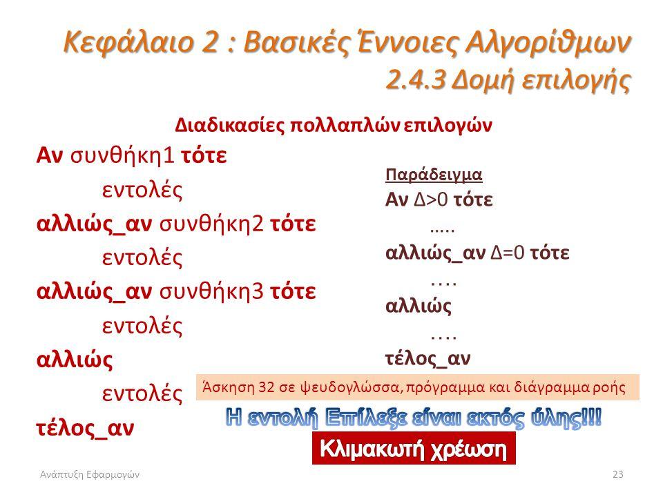 Κεφάλαιο 2 : Βασικές Έννοιες Αλγορίθμων 2.4.3 Δομή επιλογής