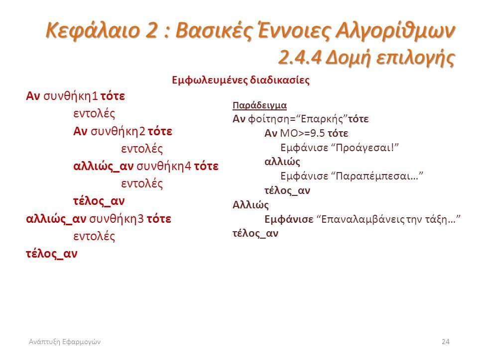 Κεφάλαιο 2 : Βασικές Έννοιες Αλγορίθμων 2.4.4 Δομή επιλογής