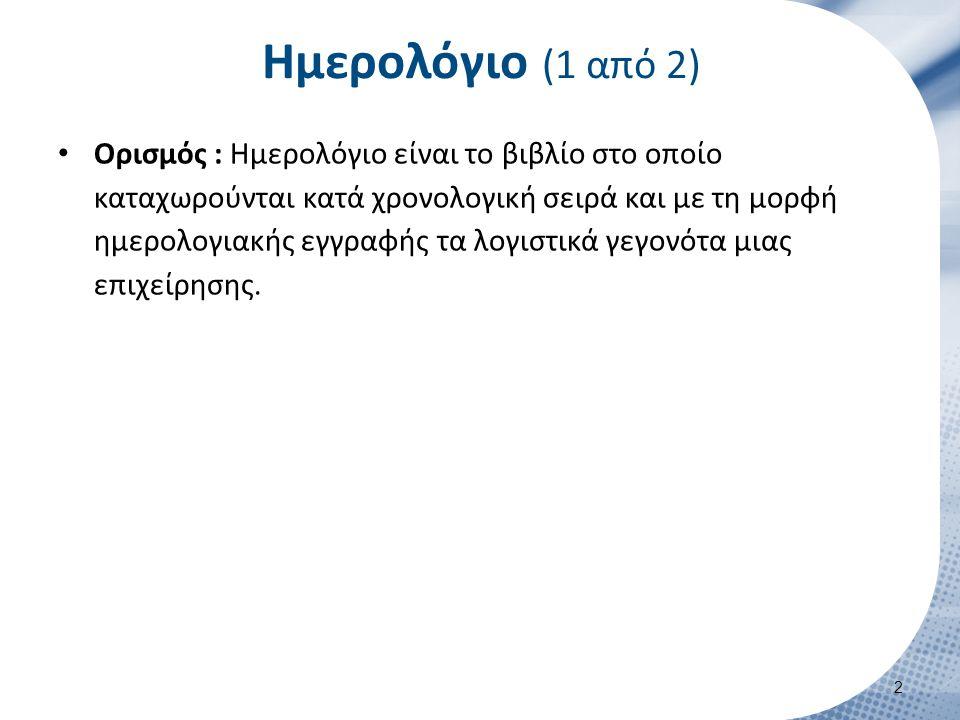 Ημερολόγιο (2 από 2) Ονομάζεται και Βιβλίο αρχικών εγγραφών.