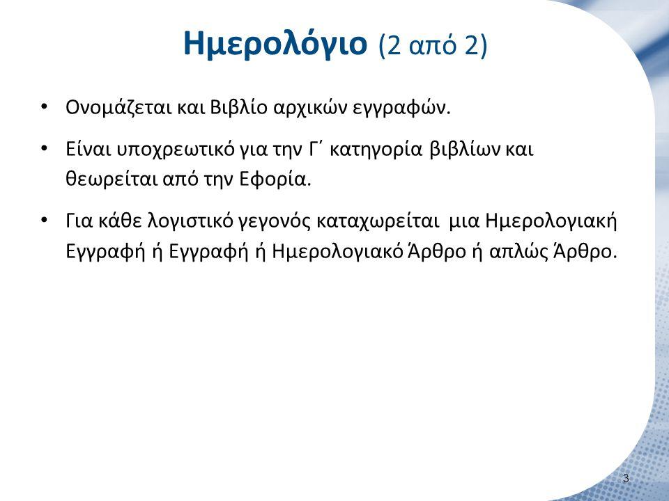 Ημερολογιακή εγγραφή (1 από 2)