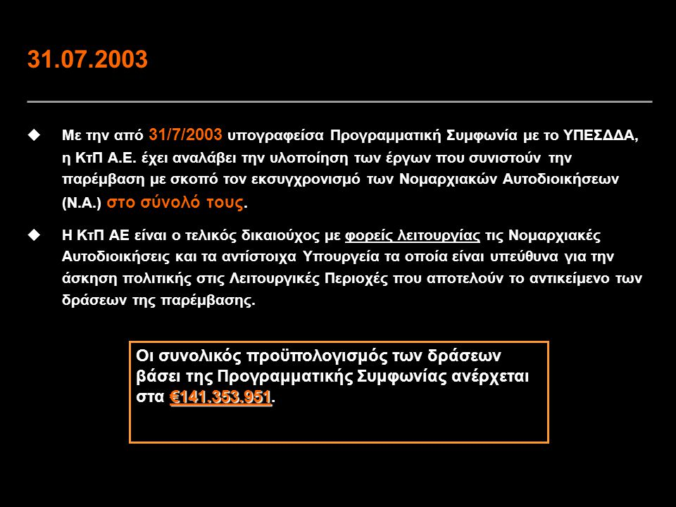 February 21, 2001 31.07.2003.