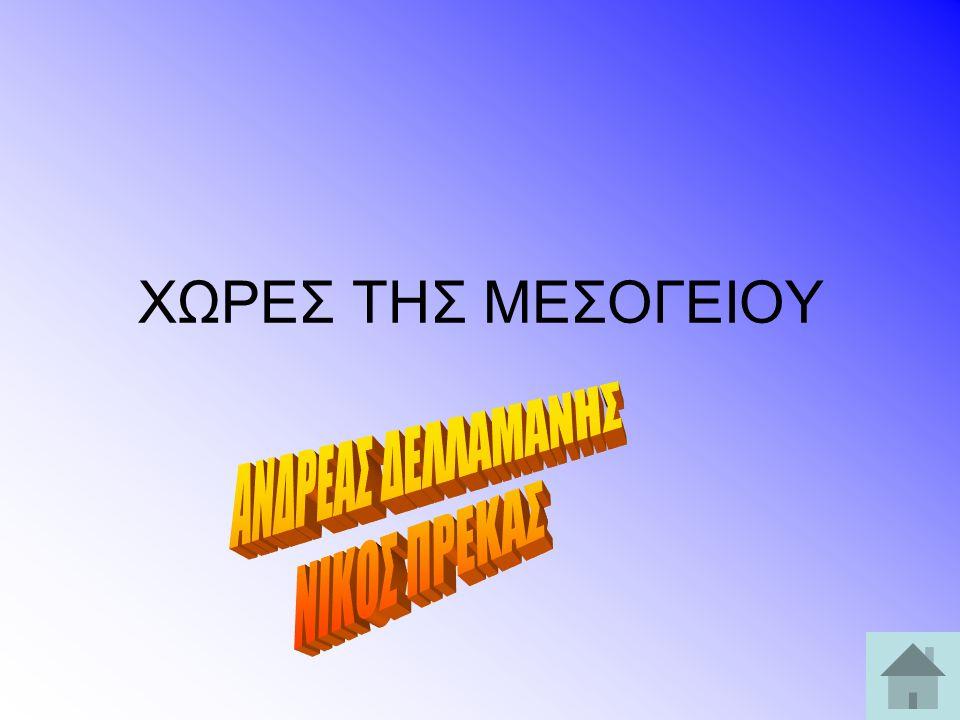 ΧΩΡΕΣ ΤΗΣ ΜΕΣΟΓΕΙΟΥ ΑΝΔΡΕΑΣ ΔΕΛΛΑΜΑΝΗΣ ΝΙΚΟΣ ΠΡΕΚΑΣ
