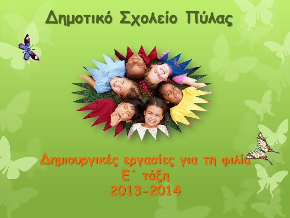 Δημιουργικές εργασίες για τη φιλία Ε΄ τάξη 2013-2014