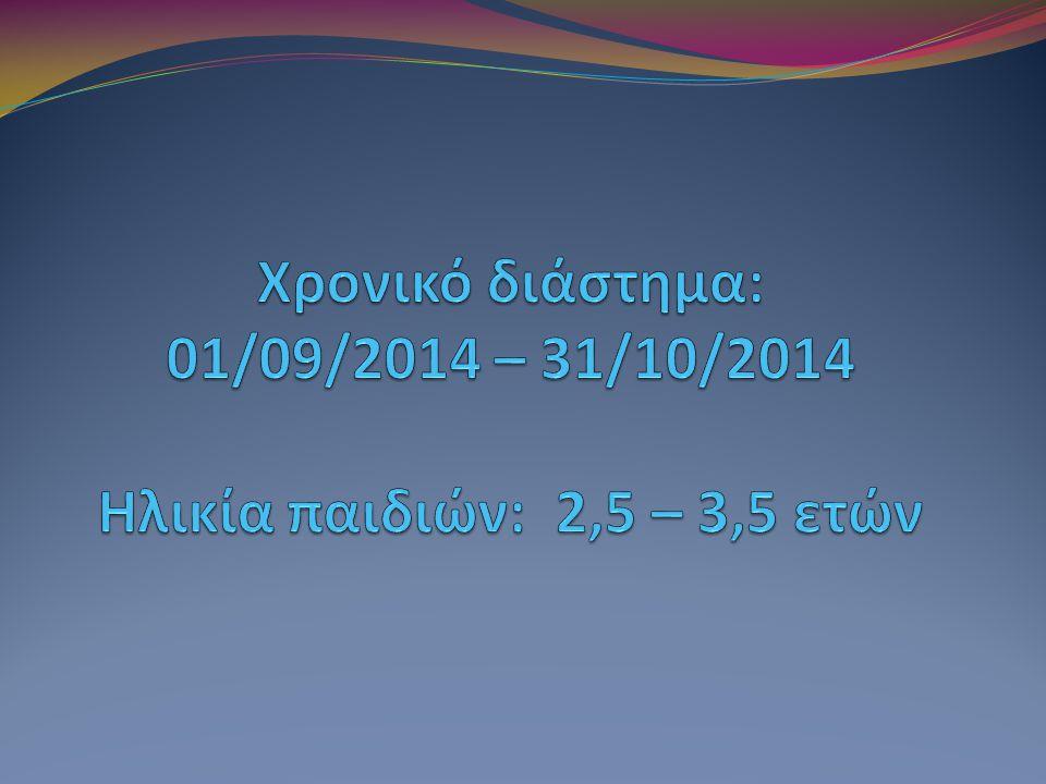Χρονικό διάστημα: 01/09/2014 – 31/10/2014 Ηλικία παιδιών: 2,5 – 3,5 ετών