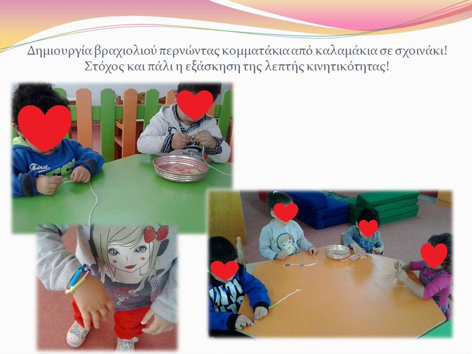 Δημιουργία βραχιολιού περνώντας κομματάκια από καλαμάκια σε σχοινάκι!