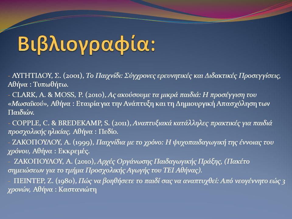 Βιβλιογραφία: ΑΥΓΗΤΙΔΟΥ, Σ. (2001), Το Παιχνίδι: Σύγχρονες ερευνητικές και Διδακτικές Προσεγγίσεις, Αθήνα : Τυπωθήτω.