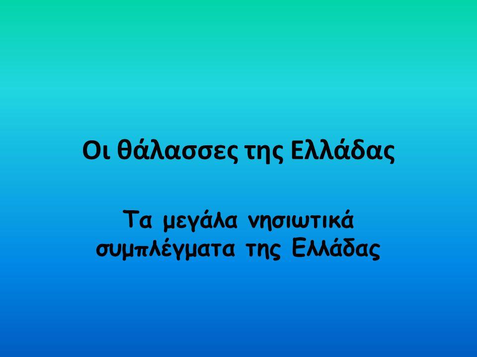 Οι θάλασσες της Ελλάδας