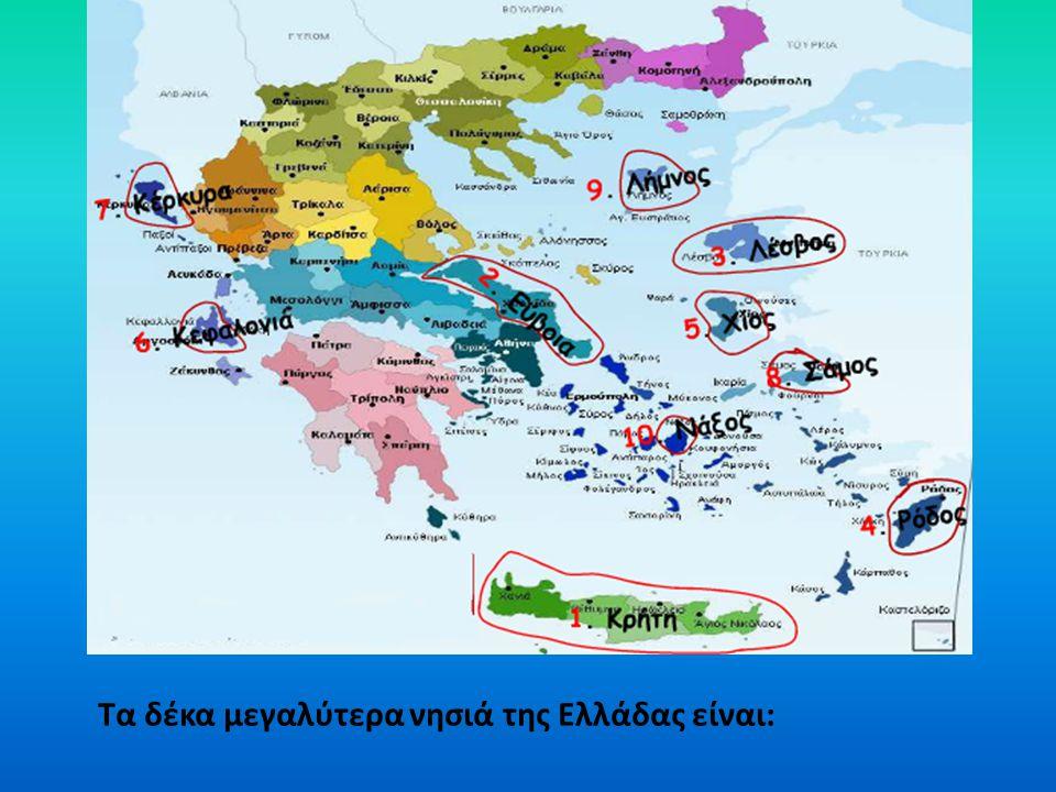 Τα δέκα μεγαλύτερα νησιά της Ελλάδας είναι: