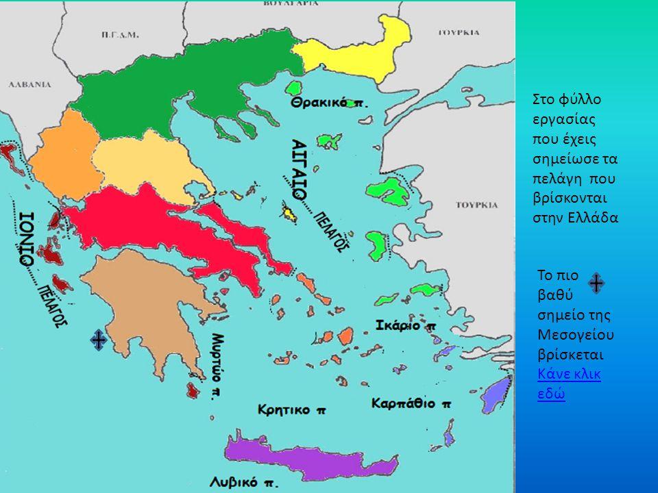 Στο φύλλο εργασίας που έχεις σημείωσε τα πελάγη που βρίσκονται στην Ελλάδα